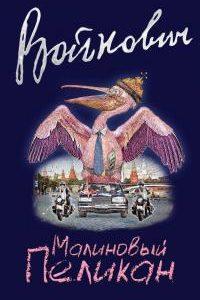 Малиновый пеликан. Владимир Войнович