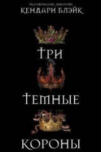 Три темные короны. Кендари Блейк