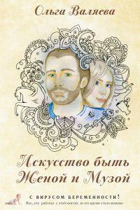 Искусство быть Женой и Музой. Ольга Валяева