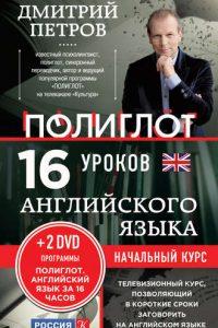 16 уроков английского языка. Начальный курс. Дмитрий Петров