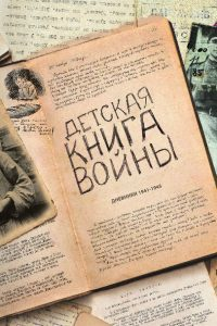 Детская книга войны — Дневники 1941-1945. Коллектив авторов
