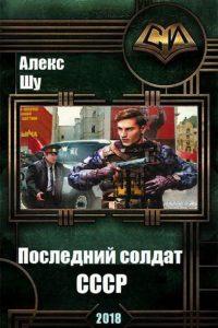Последний солдат СССР. Алекс Шу