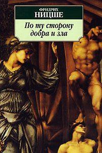 По ту сторону добра и зла. Фридрих Ницше