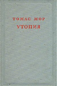Утопия. Томас Мор