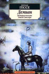 Демиан. Герман Гессе