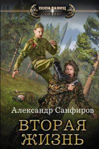 Вторая жизнь. Александр Санфиров