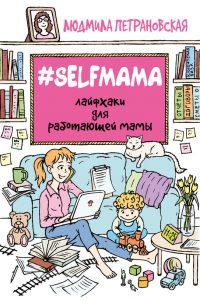 #Selfmama. Людмила Петрановская