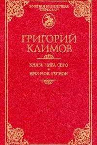 Князь мира сего. Григорий Климов