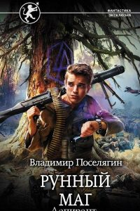Аспирант. Владимир Поселягин