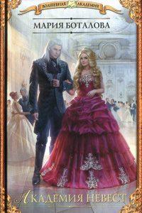 Академия невест. Боталова Мария