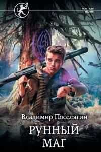 Рунный маг. Владимир Поселягин
