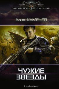 Чужие звезды. Алекс Каменев