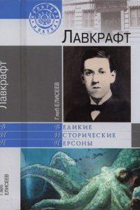 Лавкрафт. Глеб Елисеев