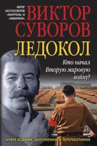 Ледокол. Виктор Суворов