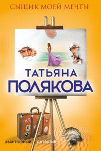 Сыщик моей мечты. Татьяна Полякова