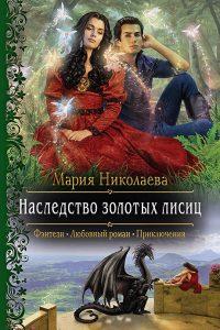 Наследство золотых лисиц. Мария Николаева