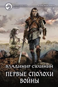 Первые сполохи войны. Владимир Сухинин