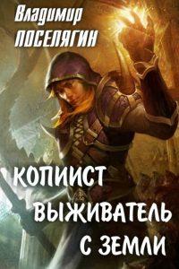 Копиист. Владимир Поселягин