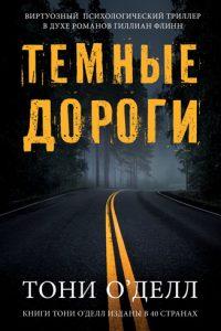 Темные дороги. Тони О'Делл