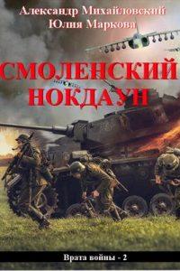 Смоленский нокдаун. Александр Михайловский