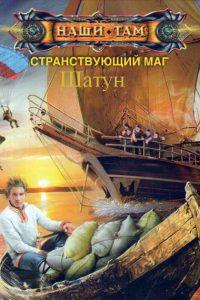 Шатун. Владимир Поселягин