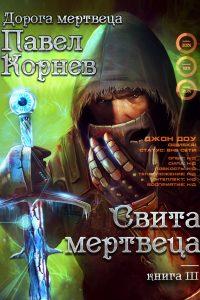 Свита Мертвеца. Павел Корнев