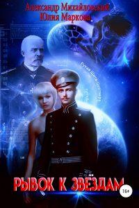 Рывок к звездам. Юлия Маркова