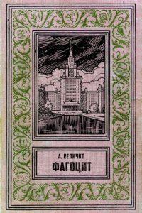 Фагоцит. Андрей Величко