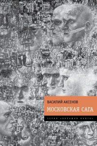 Московская сага. Василий Аксенов