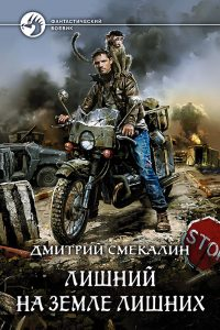 Лишний на земле лишних. Дмитрий Смекалин