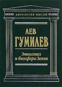 Этногенез и биосфера Земли. Лев Гумилёв