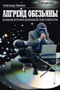 Апгрейд обезьяны. Александр Никонов