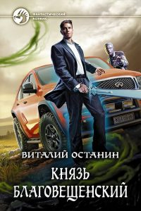 Князь Благовещенский. Виталий Останин