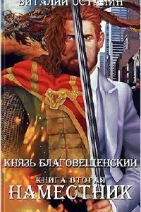 Наместник. Виталий Останин