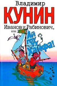 Иванов и Рабинович, или Ай гоу ту Хайфа. Владимир Кунин