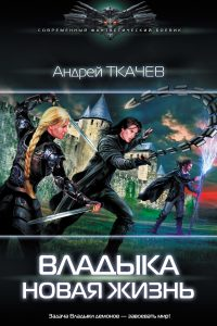 Новая жизнь. Андрей Ткачев