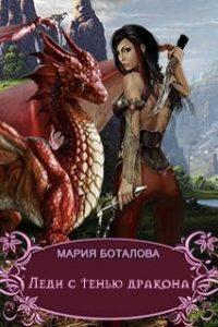 Леди с тенью дракона. Мария Боталова