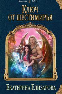 Ключ от Шестимирья. Екатерина Елизарова