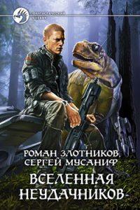 Вселенная неудачников. Роман Злотников, Сергей Мусаниф