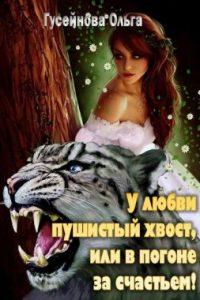 У любви пушистый хвост, или В погоне за счастьем! Ольга Гусейнова