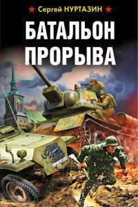 Батальон прорыва. Сергей Нуртазин