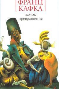 Превращение. Франц Кафка