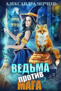 Ведьма против мага! Александра Черчень