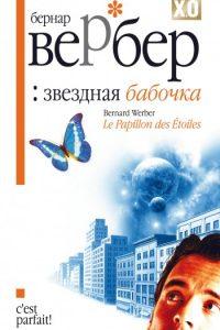 Звездная бабочка. Бернард Вербер