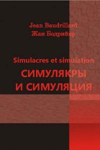 Симулякры и симуляция. Жан Бодрийяр
