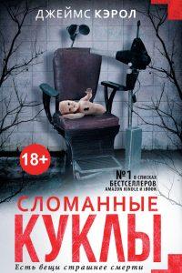 Сломанные куклы. Джеймс Кэрол