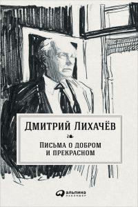 Письма о добром и прекрасном. Дмитрий Лихачев