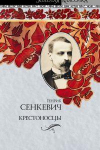 Крестоносцы. Генрик Сенкевич