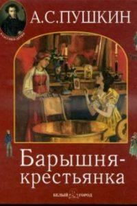 Барышня-крестьянка. Александр Пушкин