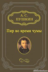 Пир во время чумы. Александр Пушкин